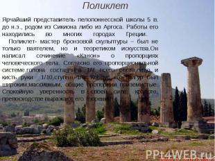 Ярчайший представитель пелопоннесской школы 5 в. до н.э., родом из Сикиона либо