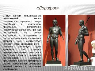 Статуя юноши копьеносца.Это обнажженный юноша атлетического строения с лицом спо