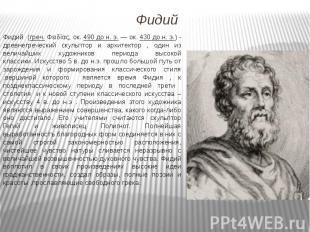 Фидий (греч.Φειδίας, ок.490 до н. э.— ок.430 до н.