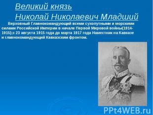 Великий князь Николай Николаевич Младший Верховный Главнокомандующий всеми сухоп