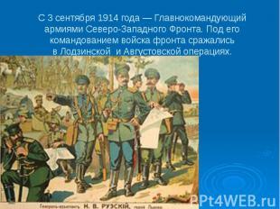 С 3 сентября 1914 года— Главнокомандующий армиямиСеверо-Западного Фр