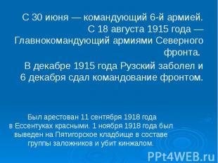 С 30 июня— командующий6-й армией. С 18 августа 1915 года— Глав