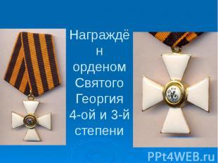 Награждён орденом Святого Георгия 4-ой и 3-й степени