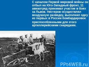 С началомПервой мировой войныон отбыл на Юго-Западный фронт, 11 авиа
