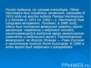 После падения, по словам очевидцев, Пётр Нестеров был ограблен, возможно, казака