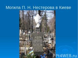 Могила П. Н. Нестерова в Киеве