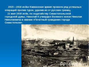 1915—1916 годах Кавказская армия провела ряд успешных операций против турок, уда