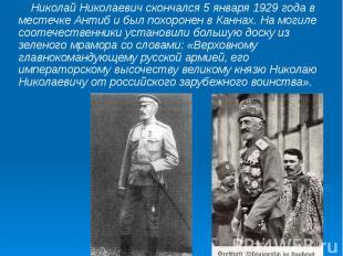 Николай Николаевич скончался 5 января 1929 года в местечке Антиб и был похоронен
