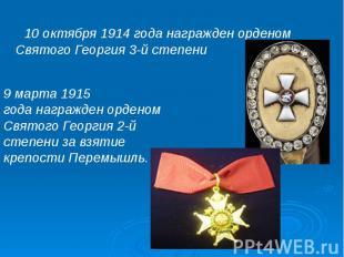 10 октября 1914 года награжден орденом Святого Георгия 3-й степени