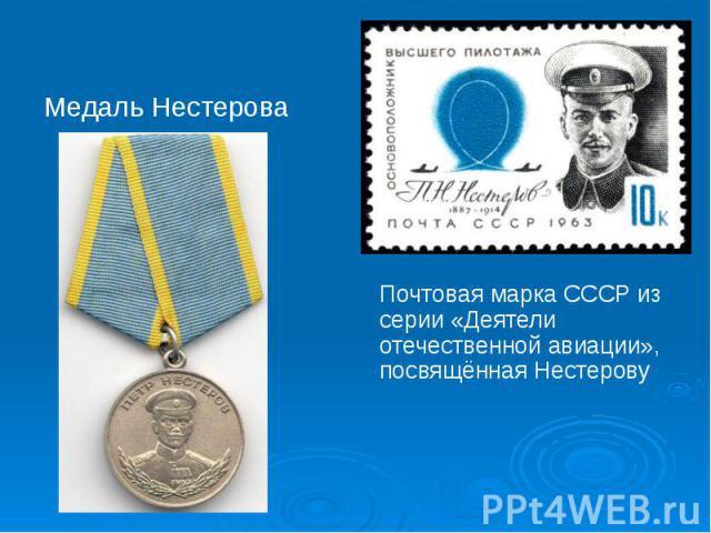 Почтовая маркаСССР из серии «Деятели отечественной авиации», посвящённая Нестерову