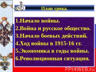 План урока. 1.Начало войны. 2.Война и русское общество. 3.Начало боевых действий