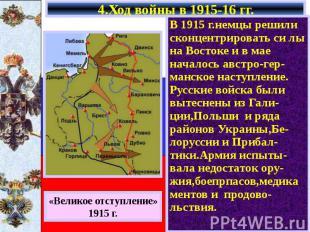 4.Ход войны в 1915-16 гг. В 1915 г.немцы решили сконцентрировать си лы на Восток