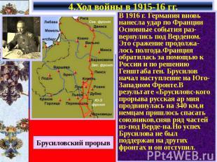 4.Ход войны в 1915-16 гг. В 1916 г. Германия вновь нанесла удар по Франции Основ
