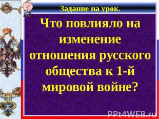 Задание на урок. Что повлияло на изменение отношения русского общества к 1-й мир