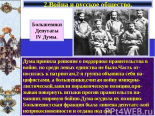 2.Война и русское общество. Дума приняла решение о поддержке правительства в вой