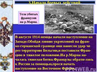 3.Начало боевых действий. В августе 1914 немцы начали наступление на Западе.Обой