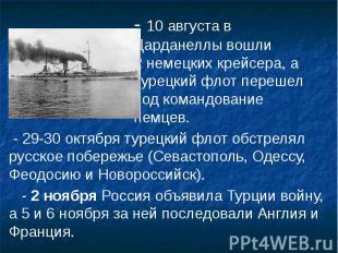 - 10 августа в - 10 августа в Дарданеллы вошли 2 немецких крейсера, а турецкий ф