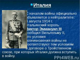 Италия Италия С началом войны официально объявляется о нейтралитете: 3 августа 1