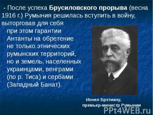 - После успеха Брусиловского прорыва (весна 1916 г.) Румыния решилась вступить в
