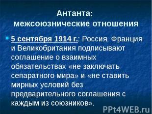 Антанта: межсоюзнические отношения 5 сентября 1914 г.: Россия, Франция и Великоб