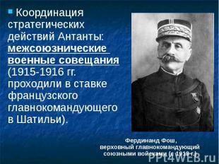 Координация Координация стратегических действий Антанты: межсоюзнические военные