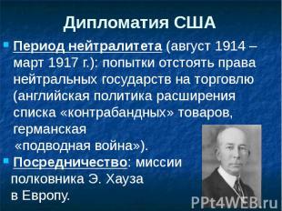 Дипломатия США Период нейтралитета (август 1914 – март 1917 г.): попытки отстоят