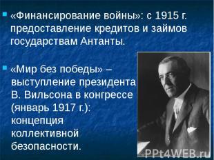 «Финансирование войны»: с 1915 г. предоставление кредитов и займов государствам