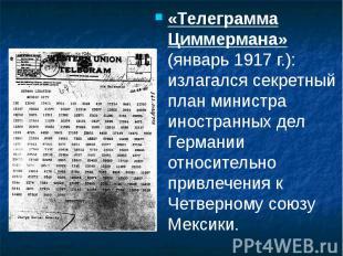 «Телеграмма Циммермана» (январь 1917 г.): излагался секретный план министра инос