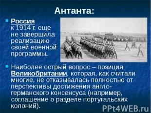 Антанта: Россия к 1914 г. еще не завершила реализацию своей военной программы. Н