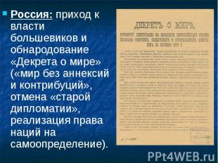 Россия: приход к власти большевиков и обнародование «Декрета о мире» («мир без а