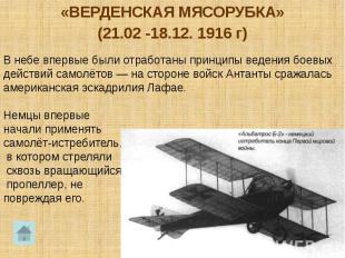 «ВЕРДЕНСКАЯ МЯСОРУБКА» (21.02 -18.12. 1916 г)