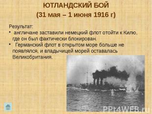 ЮТЛАНДСКИЙ БОЙ (31 мая – 1 июня 1916 г)
