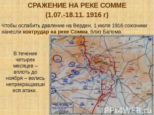 СРАЖЕНИЕ НА РЕКЕ СОММЕ (1.07.-18.11. 1916 г)