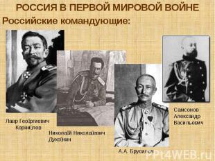 РОССИЯ В ПЕРВОЙ МИРОВОЙ ВОЙНЕ Российские командующие: