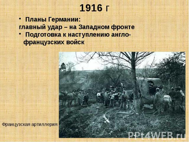 1916 г