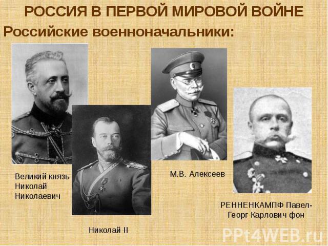 РОССИЯ В ПЕРВОЙ МИРОВОЙ ВОЙНЕ Российские военноначальники: