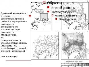 Прикаспийская впадина: а – карта расположения района работ; б – карта рельефа по