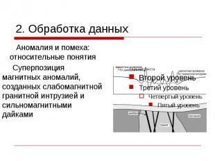 2. Обработка данных Аномалия и помеха: относительные понятия Суперпозиция магнит