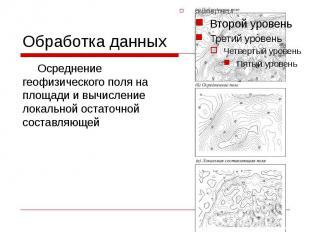 Обработка данных Осреднение геофизического поля на площади и вычисление локально