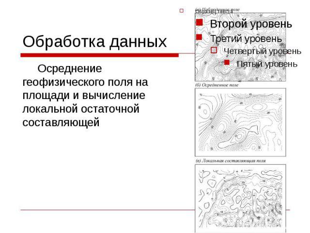 Обработка данных Осреднение геофизического поля на площади и вычисление локальной остаточной составляющей