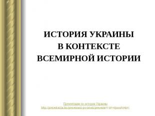 ИСТОРИЯ УКРАИНЫ В КОНТЕКСТЕ ВСЕМИРНОЙ ИСТОРИИ