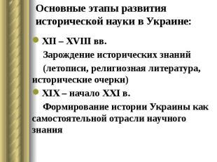 Основные этапы развития исторической науки в Украине: XII – XVIII вв. Зарождение