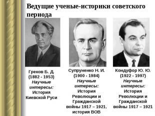 Ведущие ученые-историки советского периода