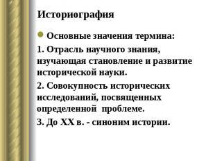 Историография Основные значения термина: 1. Отрасль научного знания, изучающая с
