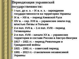 Периодизация украинской государственности: I тыс. до н. э. – ІХ в. н. э. - зарож
