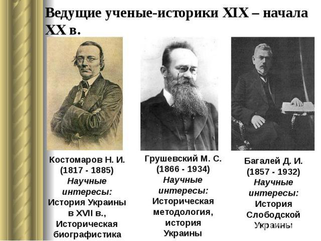 Ведущие ученые-историки ХІХ – начала ХХ в.