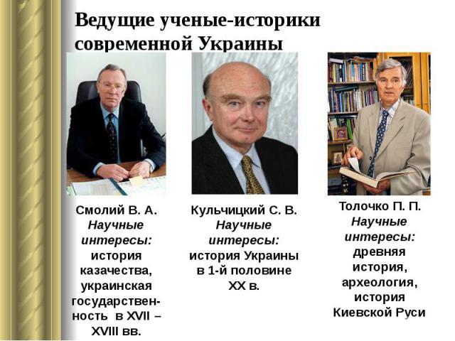 Ведущие ученые-историки современной Украины