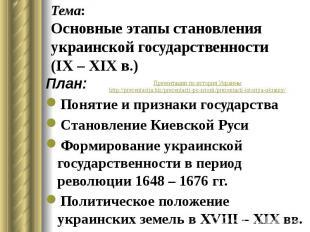 Тема: Основные этапы становления украинской государственности (ІХ – ХІХ в.) План