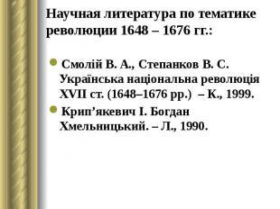 Научная литература по тематике революции 1648 – 1676 гг.: СмолійВ.А.