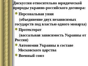 Дискуссии относительно юридической природы украино-российского договора: Персона